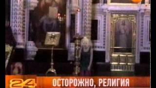 Осторожно, религия! Pussy Riot встретят пасху за решеткой(Теперь у них будет время подумать о том, что они натворили. Активисток Pussy Riot арестовали на 2 месяца, так что..., 2012-03-07T08:53:21.000Z)