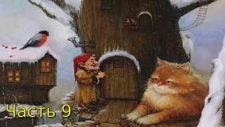 Дневник Домового Часть 9