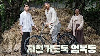 범죄자 미화, 역사 왜곡하는 영화? 자전차왕 엄복동