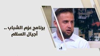 كينان الحريري ومحمد دريدي - برنامج عزم الشباب .. أجيال السلام - نشاطات وفعاليات