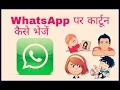 Stickers for Whatsapp / Whatsapp Per Cartoon pics kaise bheje.