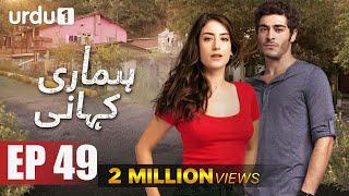 Hamari Kahani | Episode 49 | Turkish Drama | Hazal Kaya | Urdu1 TV Dramas | 24 February 2020
