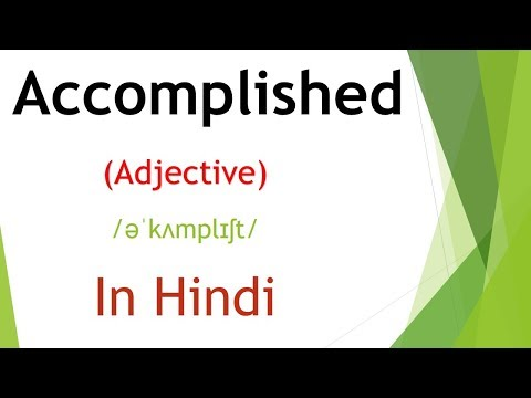 Accomplished meaning in Hindi   English Vocabulary   Common Mistake   SSC CGL   IBPS PO   IELTS
