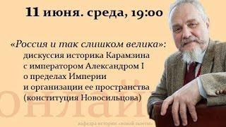 Лекция проф. А.Б. Зубова - «Россия и так слишком велика — дискуссия Карамзина с Александром I»