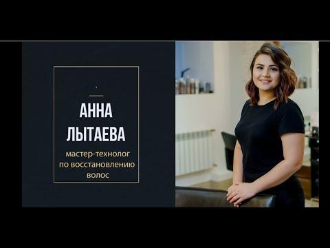 Лытаева Анна - мастер по восстановлению волос салон красоты Вадима Стрижа