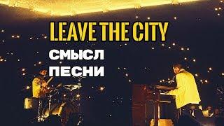 Leave The City - ЗНАЧЕНИЕ СМЫСЛ ПЕСНИ (TWENTY ONE PILOTS) О чем поется в песне
