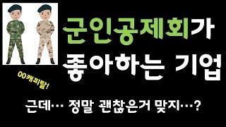군인공제회 기관이 좋아하는 기업 한국캐피탈 알아보기/한…
