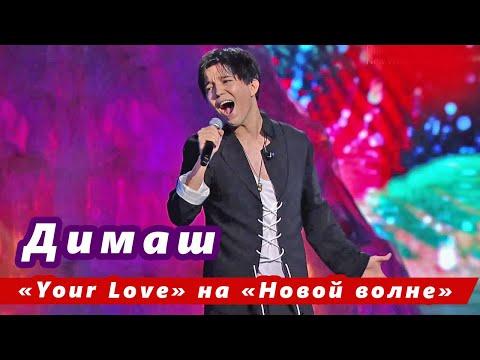 🔔 Димаш Кудайберген поразил зрителей песней «Your Love» на «Новой волне-2021» в Сочи