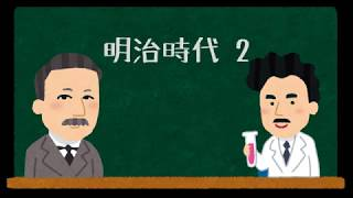 明治時代 2 | [中学受験][社会][歴史][問題集][聞き流し]