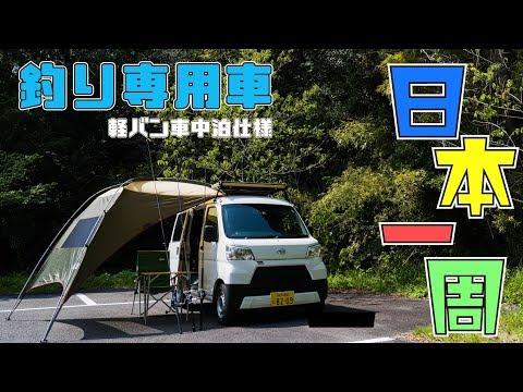 【釣り車中泊旅】日本一周中の快適車内設備を一挙大公開!【DIY】