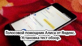 видео Скачать Ассистент на русском языке для Андроид бесплатно » Страница 4