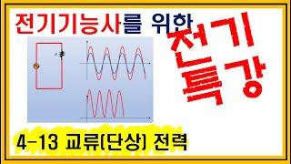 4-13 전기기능사 필기 (교류(단상) 전력)
