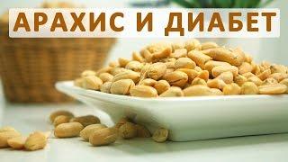 Польза и вред арахиса при сахарном диабете