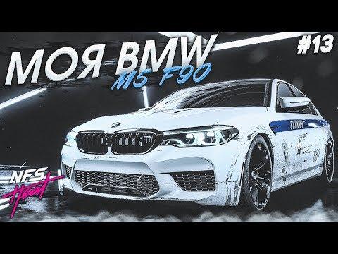 МОЯ BMW M5 F90 ДПС EDITION ИЗ РЕАЛЬНОЙ ЖИЗНИ! (ПРОХОЖДЕНИЕ NFS: HEAT #13)