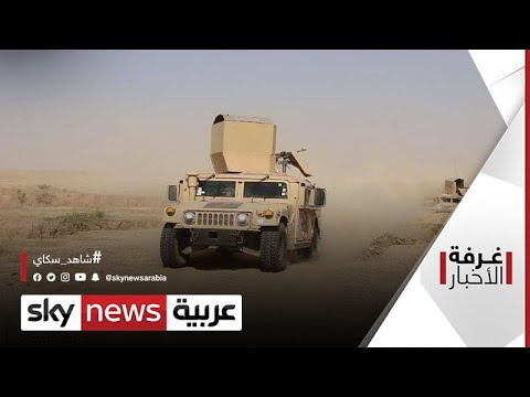 المعركة ضد داعش في العراق..-نمر بغداد- بقبضة المخابرات | غرفة الأخبار  - نشر قبل 2 ساعة