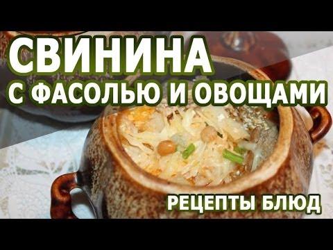 Свинина в духовке рецепты с фото на Поварру 393