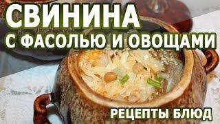 Рецепты блюд в горшочках. Свинина с фасолью и овощами простой рецепт