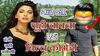 जूही चावला VS बिल्लू कोमेडी । Juhi chawala Songs vs Billu Funny Call Comedy | Talking Tom Comedy