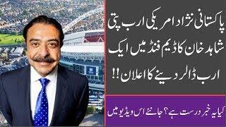 If Shahid Khan $1 Billion Donating In Dam Fund On PM Imran Khan Announcement