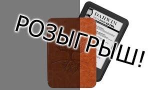 Розыгрыш электронной книжки ONYX BOOX DARWIN