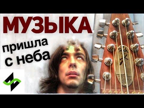 Смотреть клип Музыкант НЕ МОЖЕТ не знать ноты онлайн бесплатно в качестве