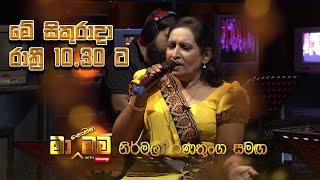 Ma Nowana Mama With Nirmala Ranathunga | Friday @ 10.30 pm Thumbnail