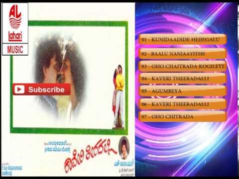 Kannada Old Songs | Kaveri Theeradalli Movie Songs Jukebox