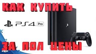 PS4 PRO купить за половину цены(Как купить PS4 PRO за половину цены!? Гулял сегодня по торговому центру .., 2016-10-07T12:56:46.000Z)
