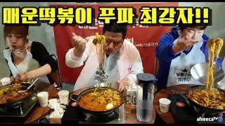 200만원상금! 매운떡볶이 빨리먹기 푸드파이터최강자는누구??? 긴장되는 순간ㄷㄷㄷ 먹방 Bj야식이 Muk Bang