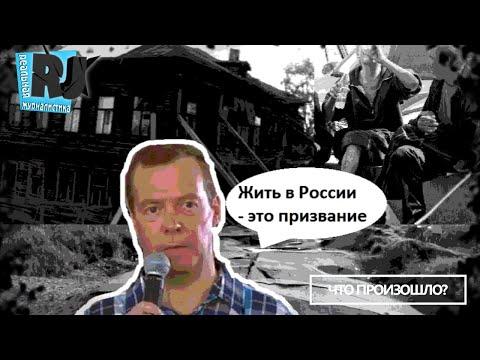 Жить в России - это призвание! НИЩЕТА, РАЗРУХА, КРИЗИС и БЕЗЗАКОНИЕ.. #Чтопроизошло?
