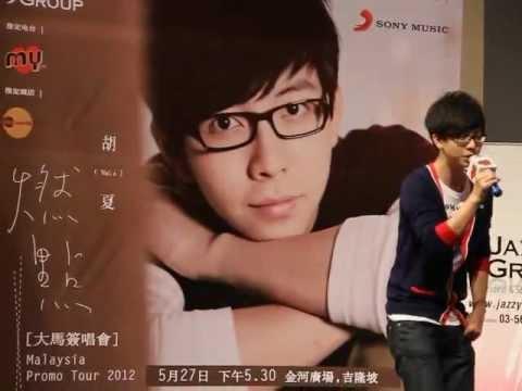 胡夏 - 那些年 @ 金河广场 (Hu Xia - Na Xie Nian @ Sg Wang)