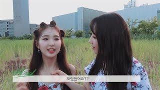이달의소녀탐구 #409 (LOONA TV #409)