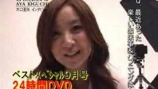KAT○N 田中の彼女 佐藤和沙 動画 29