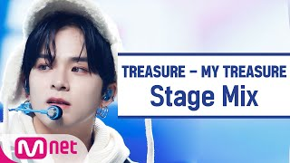 [교차편집] 트레저 - MY TREASURE (TREASURE StageMix)