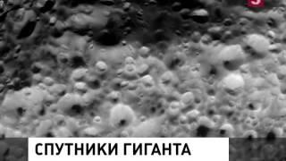 Космический зонд Кассини сделал уникальные снимки лун Сатурна
