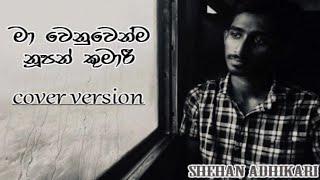 Ma Wenuwenma ( නූපන් කුමාරි ) - Priya Sooriyasena covered by Shehan Adhikari