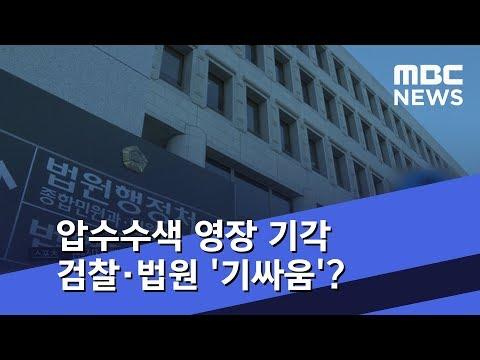 압수수색 영장 기각 검찰·법원 '기싸움'? (2018.07.28/뉴스투데이/MBC)