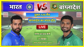 India vs Bangladesh 2nd T20 Match Live Streaming   IND vs BAN 2nd T20 Match Live On Hotstar