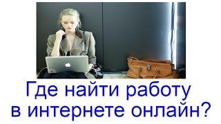 Где найти работу в интернете онлайн без вложений?