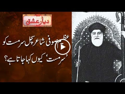 Why great Sufi poet Sachal Sarmast was known as 'Sarmast'?