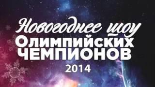 Шоу Olympico 2014 - Новогоднее шоу Олимпийских Чемпионов 2014