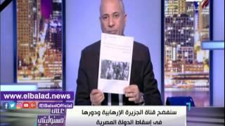 أحمد موسى يطلق هاشتاج 'نعم للمحاكمات العسكرية' .. فيديو