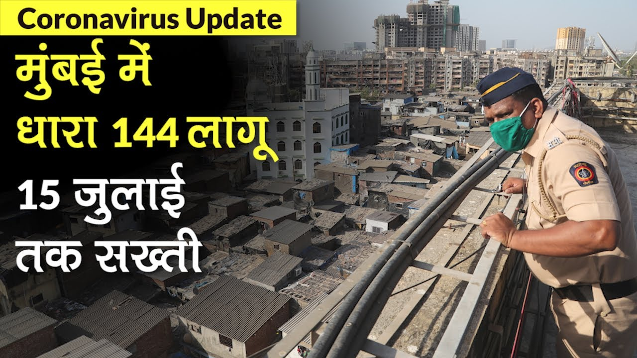 Mumbai Coronavirus News: Mumbai में 15 July तक धारा 144 लागू   Section 144 imposed in Mumbai - Watch Video