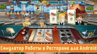 Кухонная Лихорадка - симулятор работы в ресторане для android - обзор от Game Plan