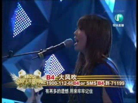 Feng Chui superband 2008 da feng chui 大风吹