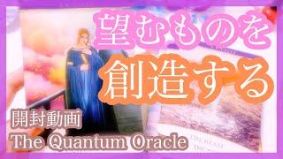 開封動画💘The Quantum Oracleで「望むものを創造するヒント」をリーディング💘えんタロット サブチャンネル