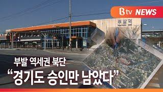 [Btv 기남뉴스]이천시, 부발역세권 북단 개발…경기도…
