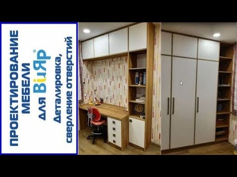 Новый заказчик - старый заказчик  Расчет мебели для заказа на производстве Вияр