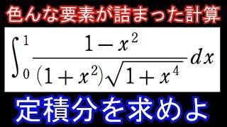 【数学実況#22】定積分の計算