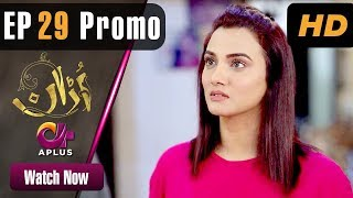 Pakistani Drama   Uraan - Episode 29 Promo   Aplus Dramas   Ali, Nimra Khan, Salman Faisal, Kiran